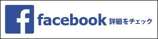 Facebookの詳細をチェック